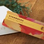 スタバのスマホアプリを入れて、特別なスタバカード「ホリデー スペシャルエディション」プレゼントに応募しよう!(2016年11月)