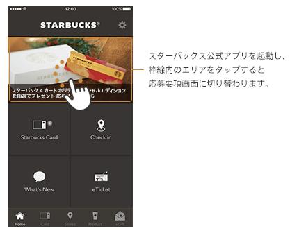 スタバスマホアプリ