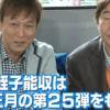 ローカル路線バス乗り継ぎの旅!~特別編~「熱海→金沢」は羽田と田中。太川、蛭子は次で卒業!