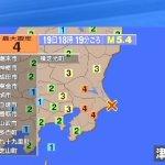 地震だ!千葉震度4、東京震度3