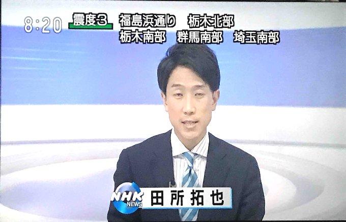 地震ニュース