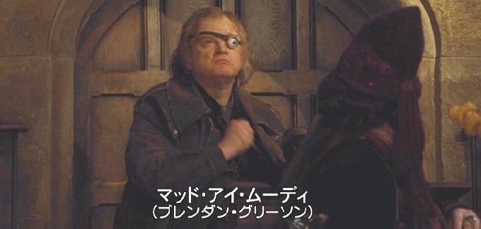 マッドアイ・ムーディ