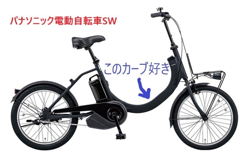 パナソニック電動自転車swのカーブがかっこいい