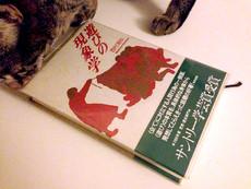 アイキャッチ画像:お気に入りの書籍紹介『遊びの現象学』