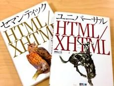 アイキャッチ画像:お気に入りの書籍紹介『ユニバーサル HTML/XHTML』『セマンティック HTML/XHTML』
