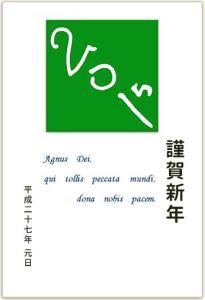 (年賀状「2015/ひつじ」)
