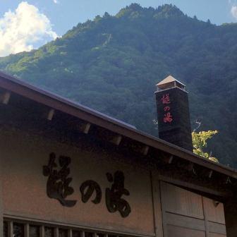 山を堪能した後は、露天温泉でさっぱり汗を流して☺️♨️