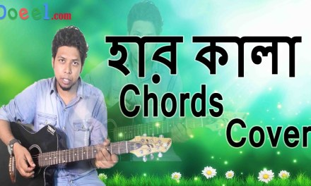 Amar har kala korlam re CHORDS & COVER