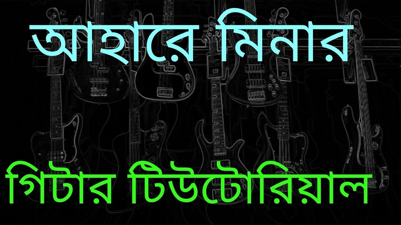Ahare Minar Guitar Lesson Lesson And Chords The Glog