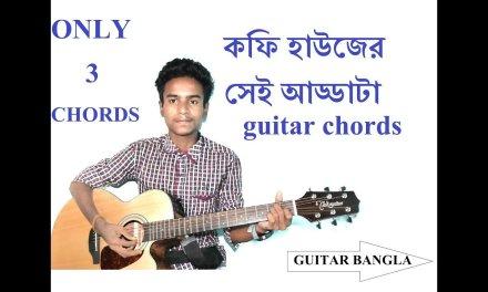 Coffe house er sei addata guitar chords full tutorial Covered