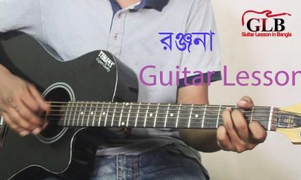 Ronjona ami r asbo na – Guitar Lesson
