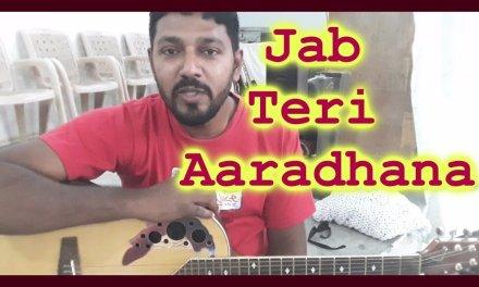 Jab Teri Aaradhana    Guitar Lesson    Hindi Christian Worship Song.