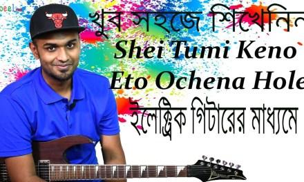 Shei Tumi Keno Eto Ochena Hole Guitar Lesson Bangla – Doeel
