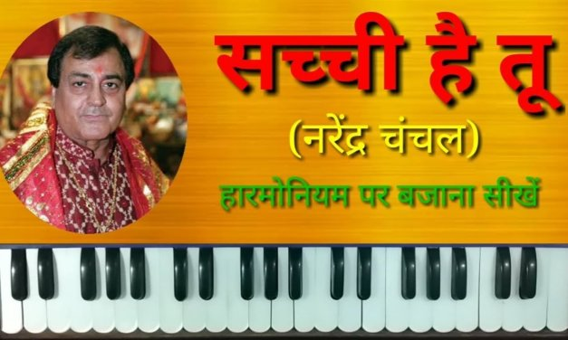 Sachhi Hai Tu Sachha Tera Darbar on Harmonium   Piano   Narendra Chanchal Bhajan   Navratri Song