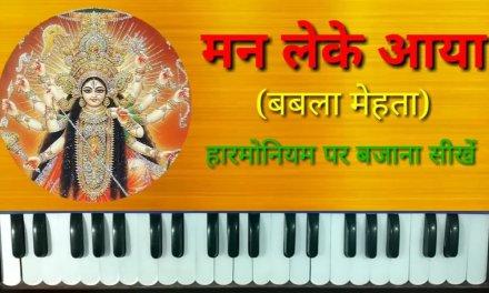 Man Leke Aaya Mata Rani Ke Bhawan Mein on Harmonium   Piano   Navratri Songs   Durga Puja Song