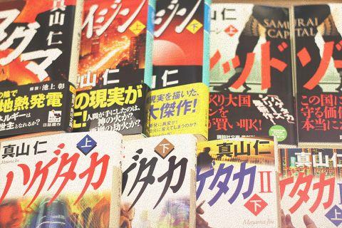 真山仁さんの小説を一気読みしました