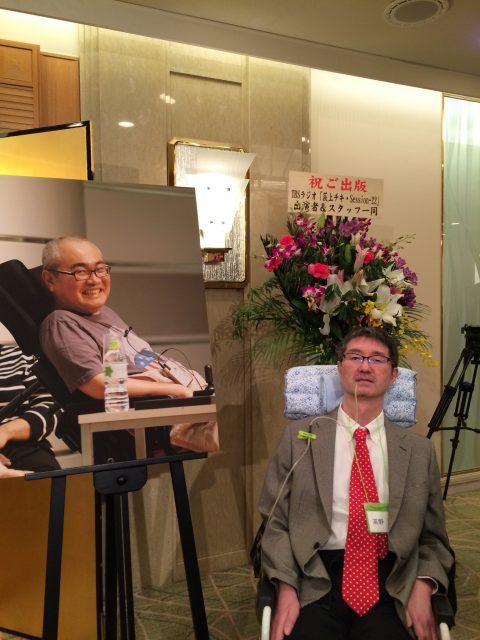藤元健二さんの出版記念パーティに参加しました
