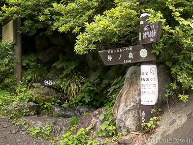 120701棒ノ嶺・白谷沢登山口