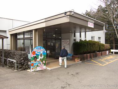 120303富士山・御殿場温泉会館