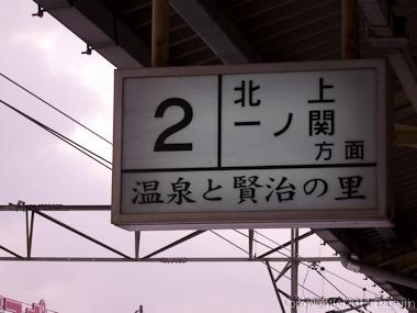 120213花巻駅のホームにて