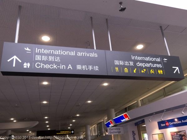 151120オークランド国際空港、中国語掲示板