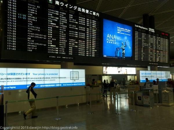 151119成田空港