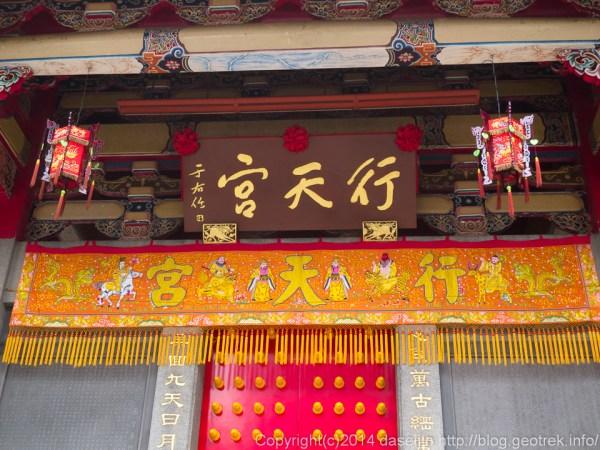 140911台湾の旅・行天宮
