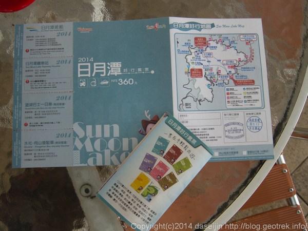140912台湾・日月潭割引切符