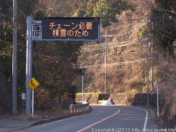 tanzawa_130210