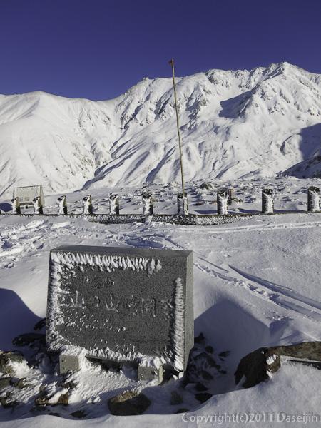 111126立山スキー・山崎カールを臨む