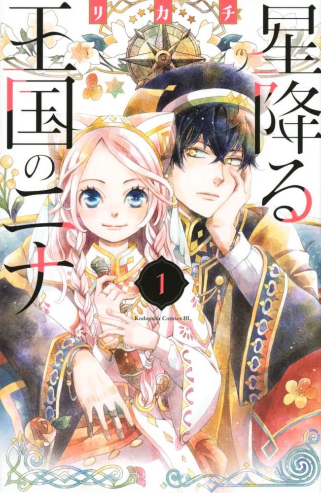 b419daa5-8c14-41d4-9c6e-46fdf9c1a32d Kodansha Comics announces digital manga debuts for April 2021
