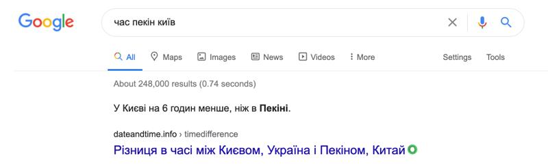 Запит у Google про локальний час