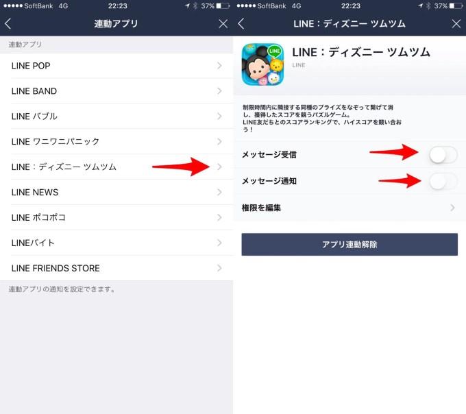 アプリを選択し、メッセージの受信や通知に関して設定してください。
