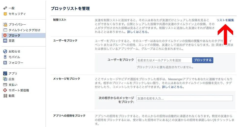 wp_facebook_select_restriction_list.jpg