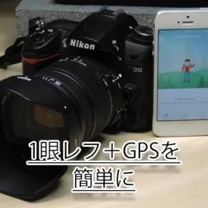 一眼レフカメラで撮影した写真に簡単に維持情報を付ける方法