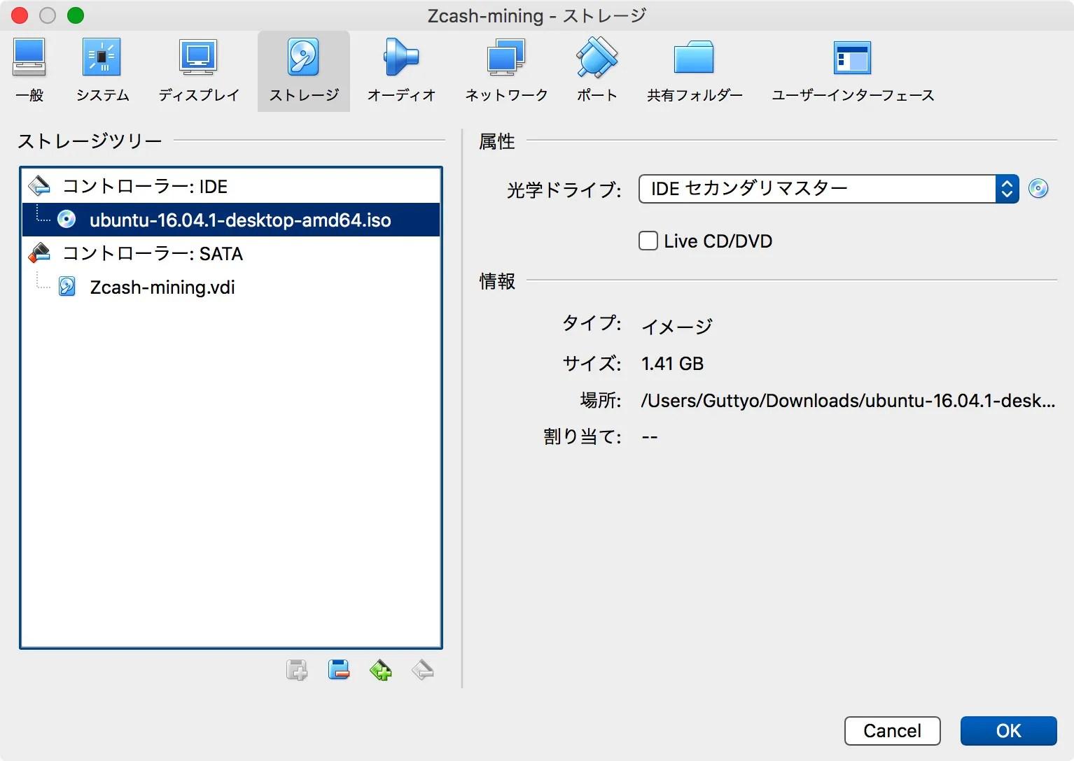 光学ドライブにUbuntuのディスクが入りました。