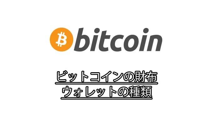 ビットコイン(Bitcoin)の財布(ウォレット)の使い分け!安全性や危険性を知ろう!【初心者向け】