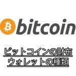 ビットコイン(Bitcoin)の財布(ウォレット)を知ろう!【初心者でもわかる仮想通貨事始め】