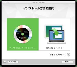 screen-capture-VMWareFusion-Windows10-1