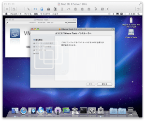 screen-capture-VMWareFusion-04