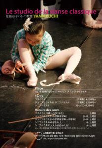 postcard201603_ballet