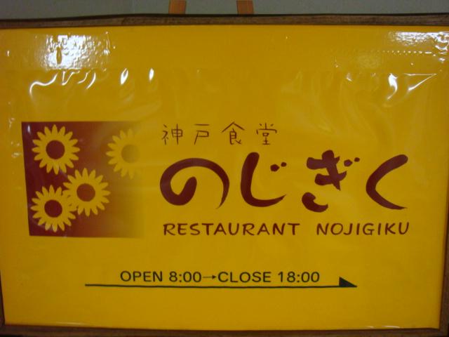 県庁の地下にある食堂