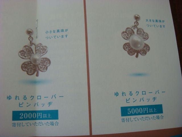 NPO ひと粒の真珠 2010年会員証