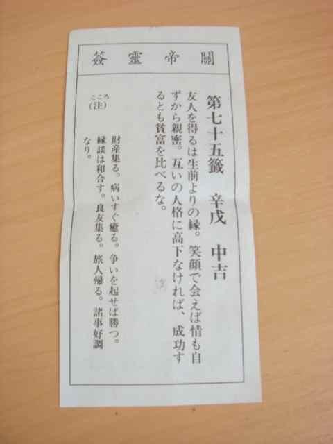 神戸 関帝廟のおみくじ