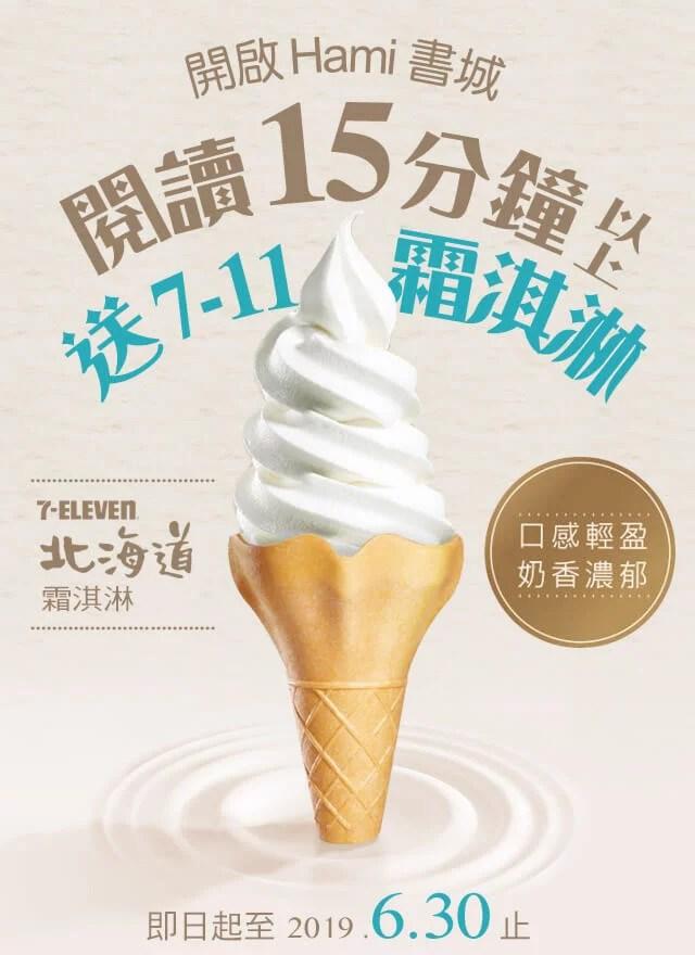 開啟Hami書城15分鐘送7-11霜淇淋