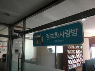 안덕 산방 도서관 정보화 사랑방