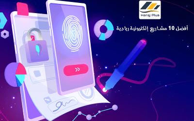 افضل 10 مشاريع ريادية الكترونية في المملكة العربية السعودية