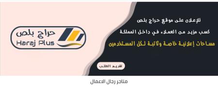 مساحة إعلانية للتأجير جسم الموقع حراج بلص