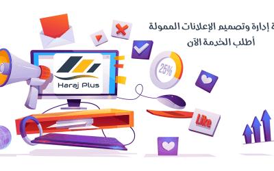 خدمة إدارة وتصميم الإعلانات الممولة للمؤسسات السعودية