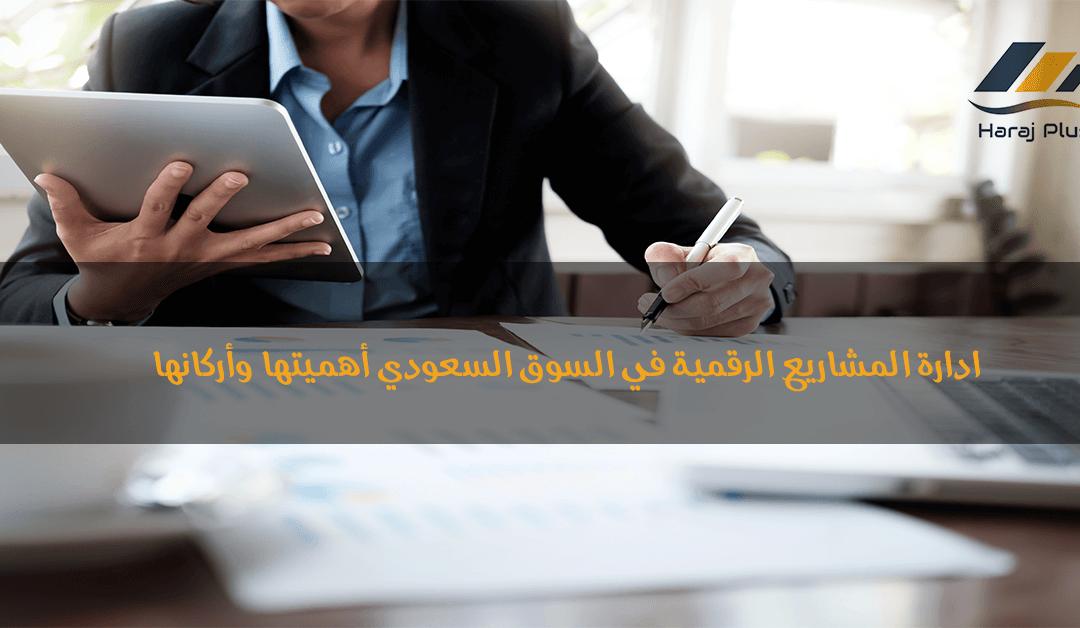ادارة المشاريع الرقمية في السوق السعودي أهميتها وأركانها
